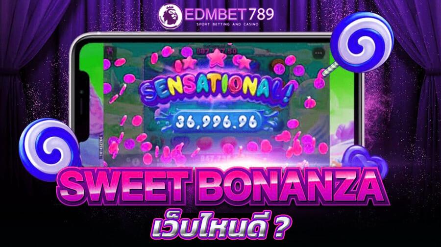 Sweet Bonanza เว็บไหนดี